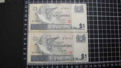 【大三元】亞洲紙鈔-新加坡--1976年版鳥版1 Dolla-r紙鈔2張