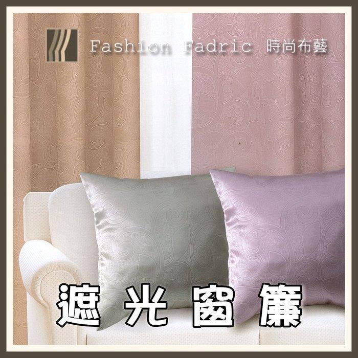 遮光窗簾  3D 押花系列 15元 才 【115】素色好搭配