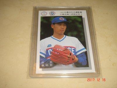 中華職棒 時報鷹隊 蔡明宏 1992年奧運代表隊紀念卡 球員卡