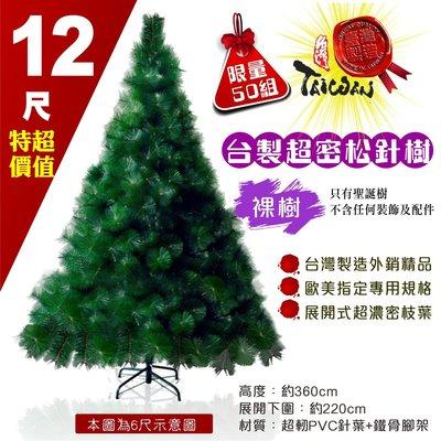 大型12尺松針聖誕樹 (360cm) MIT 台灣製 裸樹不含掛飾 濃密針葉 鐵腳架 聖誕佈置 晚會裝飾聖誕特區
