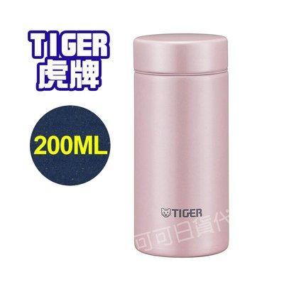 【可可日貨】2019新品❤️TIGER 虎牌 不鏽鋼保溫杯(粉色) MMP-J021 200ML 保溫瓶 保冷杯 保溫