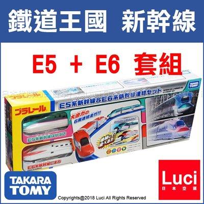 E5 E6 新幹線 2入 超值套組 連...