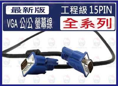 【 VGA線 3+5 1.5米 】 15PIN 電腦螢幕線 附防塵蓋 雙磁環 另售3+6 3米5米10米15米20米
