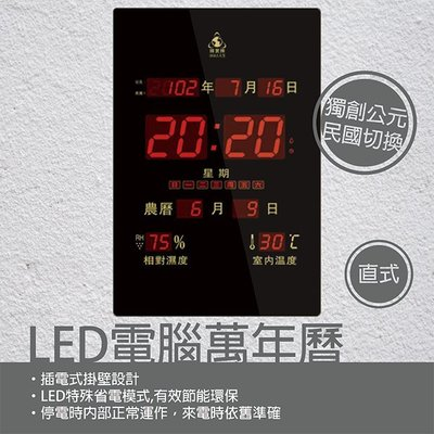 鋒寶 電子鐘 FB-3958 直(時鐘/掛鐘/鬧鐘/萬年曆/行事曆)