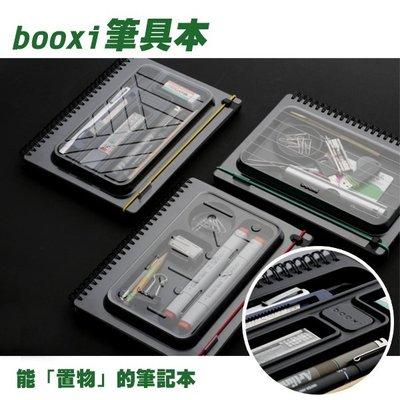 父親節 筆記本 繪圖本 天晴 畢業 ( booxi 筆具本) 置物盒 筆盒 空白筆記 設計 文創 iHOME愛雜貨