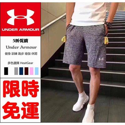 運動之路 Under Armour安德瑪 UA 男款 訓練 健身 跑步短褲 運動 休閒褲 寬鬆 運動褲
