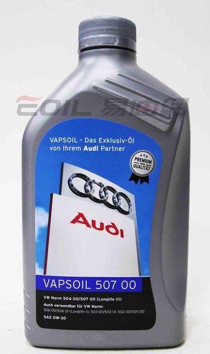 【易油網】VAPSOIL 0W30奧迪 AUDI 0W-30 歐洲專用合成機油 Shell Mobil REPSOL