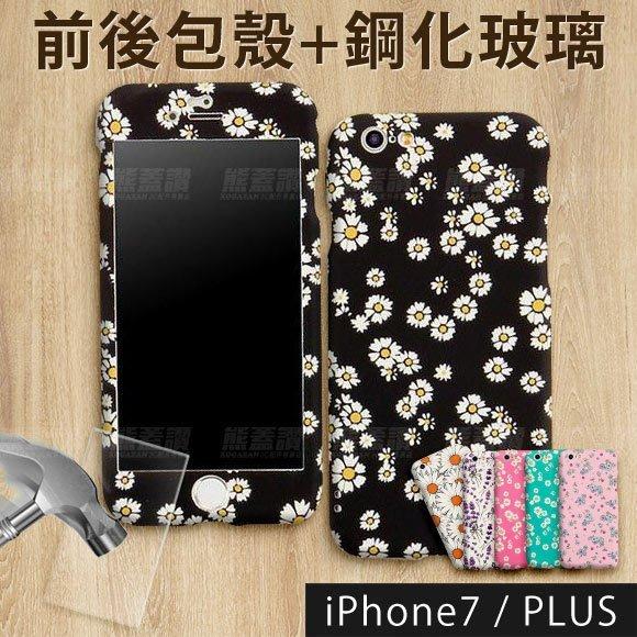 $168!附鋼化玻璃貼 iPhone7 i8 PLUS 小碎花 前後全包 全包覆 立體浮雕 質感 手機殼 保護殼 硬殼