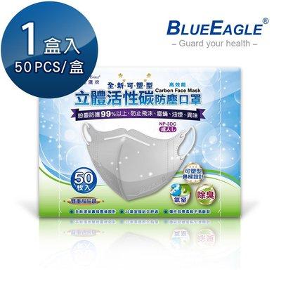 【藍鷹牌】成人立體型防塵口罩 鼻樑壓條款 灰 50盒/箱  NP-3DXC