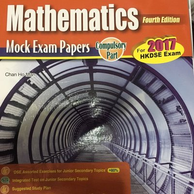 DSE Maths mock exam papers