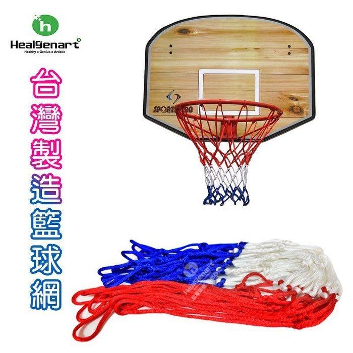 【Treewalker露遊】籃球網 紅藍白 球網 五分籃框網 七分籃框網 尼龍繩網 台灣製 MIT