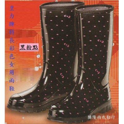 皇力牌特長彩色女用雨鞋(黑粉點)-騰隆雨衣鞋行