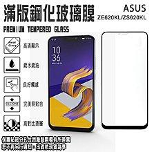 9H滿版 亮面 6.2吋 ZenFone 5/5Z/ZE620KL/ZS620KL 鋼化玻璃手機螢幕保護貼/強化玻璃