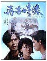 【再世情緣】范文芳 李南星DVD