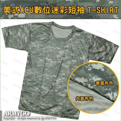 【ARMYGO】美式ACU數位迷彩短袖 T- SHIRT(排汗透氣款)