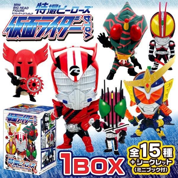 ☆星息xSS☆PLEX 假面騎士 日版盒玩 Q版 MINI人形 特攝戰隊 特攝英雄 Vol.4 小全套15款