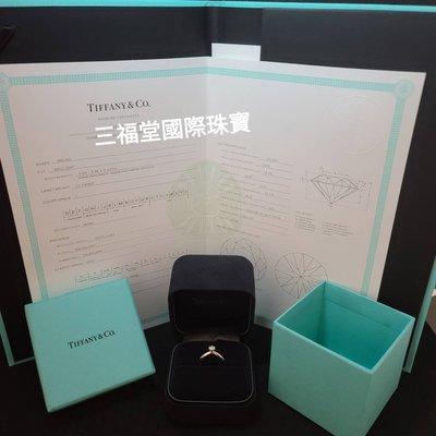 《三福堂國際珠寶名品1330》Tiffany Setting經典六爪鑽戒(0.23CT) VVS1 3EX(限時特價中)
