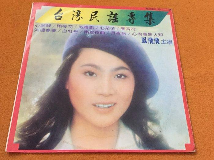 【杜比唱片】 黑膠唱片 ~  鳳飛飛  //     河邊春夢         (稀少盤)  *** LP ***