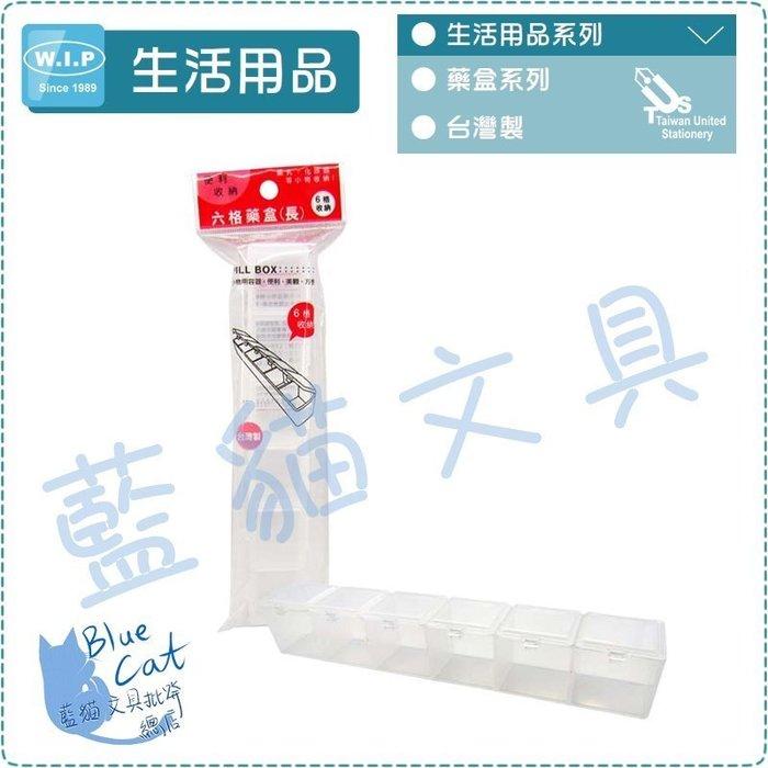 【可超商取貨】收納盒/零件盒/首飾盒【BC02019】 LPB1506 六格藥盒(長)/個【W.I.P】【藍貓】