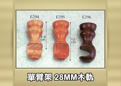 木軌(配件 天架 單臂架) 35MM 木軌 窗簾軌道  (MA V 專利靜音系列) -  294 時尚布藝 平價窗簾網