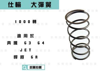 凱爾拍賣 仕輪 1000轉 大彈簧 釸鉻合金鋼 適用於 JET 奔騰 G3 G4 悍將 GR