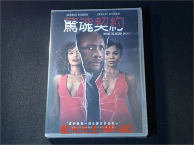 [DVD] - 驚魂契約 When the Bough Breaks ( 得利公司貨 )