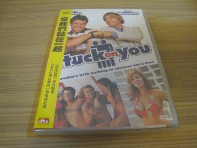 全新歐影《當我們黏在一起 Stuck On You》DVD 麥特戴蒙 葛倫肯尼爾 伊娃曼德絲