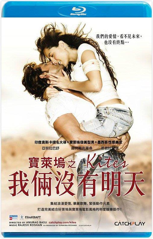 【藍光電影】寶萊塢之我倆沒有明天 / 風箏 / Kites (2010)