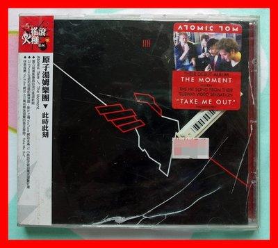 ◎2010全新CD未拆!原子湯姆樂團-此時此刻專輯-Atomic Tom-The Moment-等10首好歌-ROCK