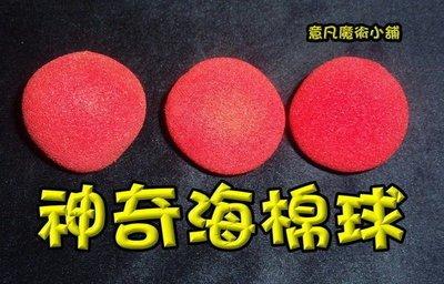 【意凡魔術小舖】劉謙生日禮物-才藝表演 親子活動-海棉球 海綿球2圓1方+中文影片教學