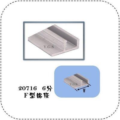 Y.G.S~其他五金系列~F型鋁條/封邊飾條(需裁切100cm) (含稅)