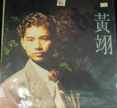 黃翊 全新 遲來的愛 LP 黑膠碟 唱片