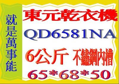 *萬事能*6KG東元乾衣機QD6581NA不鏽鋼內槽.超大容量另售QD7551NA SD-85UA