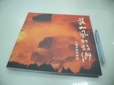 6980銤:A8-3cd☆1996年出版『落山風的故鄉 王慶華攝影專集』《屏東縣立文化中心》