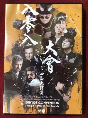 [MAGIC 999]魔術道具 2019 年 808大會 convention DVD