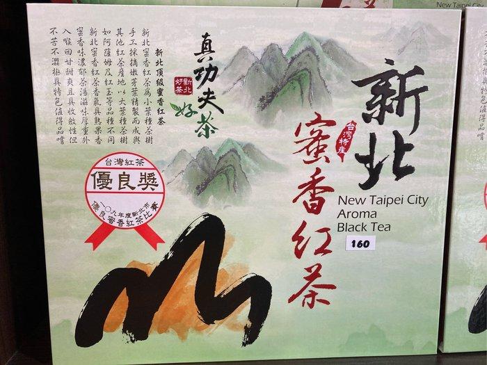 109年新北市三峽蜜香紅茶農會評鑑優良獎 比農會價格還優惠一盒兩罐