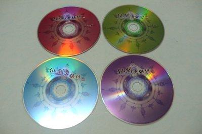 紫色小館75-4------仙劍奇俠傳 四{安裝1.2.3.遊戲片}