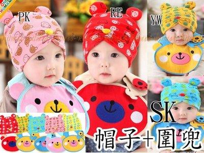 寶寶帽立體耳朵小熊造型  帽子+圍兜2...