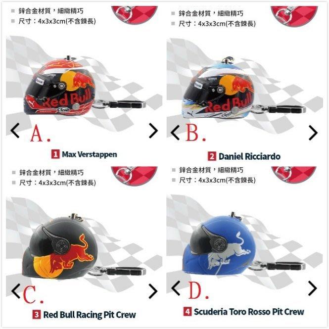 7-11 Red Bull《限量1:8安全帽造型鑰匙圈 挑款》純棉T恤 棒球帽 連帽防風外套 賽車模型 限量藍芽耳機 後