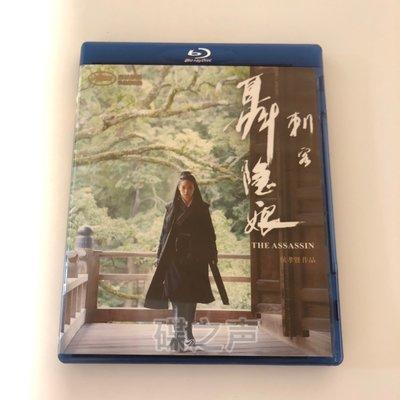 刺客聶隱娘 舒淇/張震 古裝武俠電影 BD藍光碟1080P高清收藏版