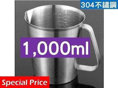 Special Price  gh9~2件 ~加厚1000ml 304 不鏽鋼量杯 尖嘴拉花杯 奶茶咖啡量杯 不銹鋼量杯
