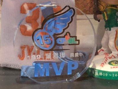 中華職棒15年 興農牛隊 單場MVP獎牌