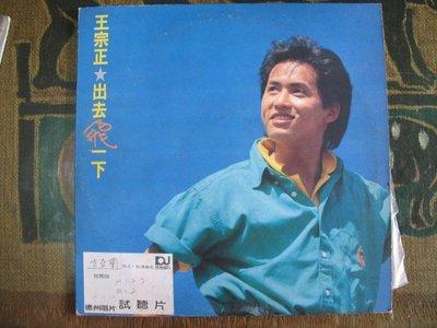 王宗正 - 出去飛一下 - 1988年德州唱片 試聽版 - 黑膠唱片 - 501元起標       黑膠10