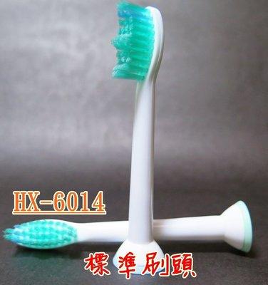 飛利浦 PHILIPS Sonicare 副廠 電動牙刷頭 HX6013/14 標準刷頭