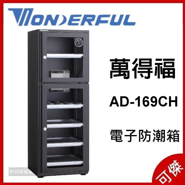 WONDERFUL 萬得福 AD-169CH 電子防潮箱 147L 公司貨 五年保固 自動省電 經典黑色造型 可傑