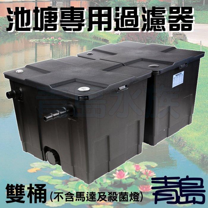 Y。。。青島水族。。。PF-CBF-350B中國SUNSUN森森-----池塘專用過濾器(魚池/錦鯉/戶外)==雙桶