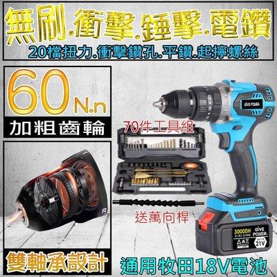鞋鞋樂園-單電池-無刷衝擊電鑽+70件工具組-三用錘鑽-電動電鑽-衝擊扳手-電動起子-電動工具-電鑽-通用牧田18V電池