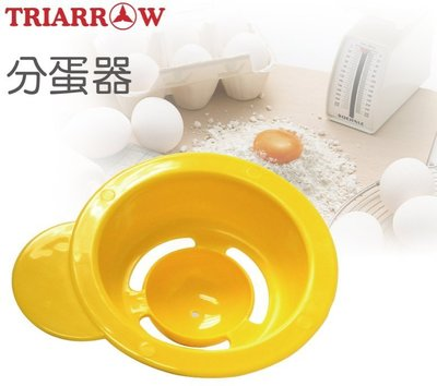 *水蘋果* C-207 蛋清分離器 分蛋器 雞蛋加工分離 勺子 三箭牌 蛋清過濾器 廚房必備