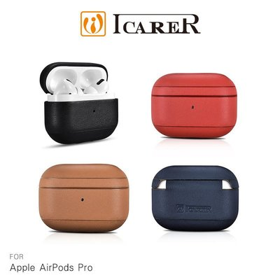 ICARER Apple AirPods Pro 納帕紋真皮保護套 有線無線皆通用~