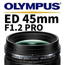 【新鎂】OLYMPUS 平輸 ED 45mm F1.2 PRO 大光圈 定焦鏡頭